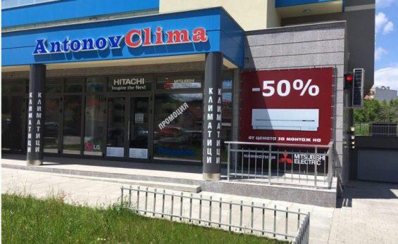 климатици София Овча Купел
